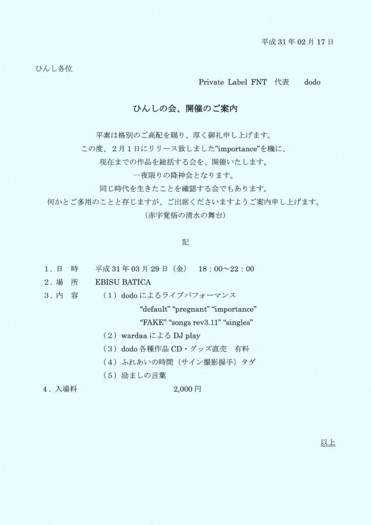 ひんしの会 (1)のコピー