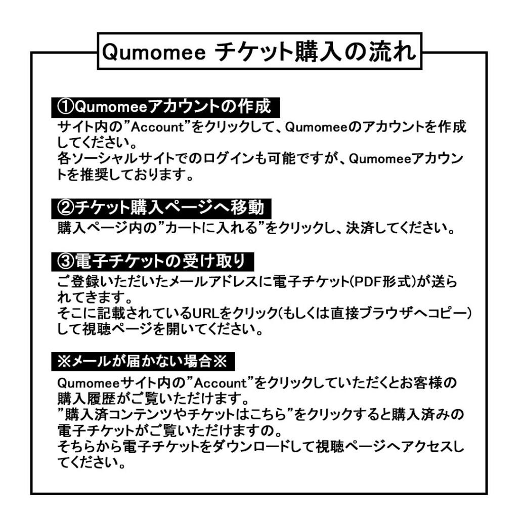 Qumomee-チケット購入の流れ
