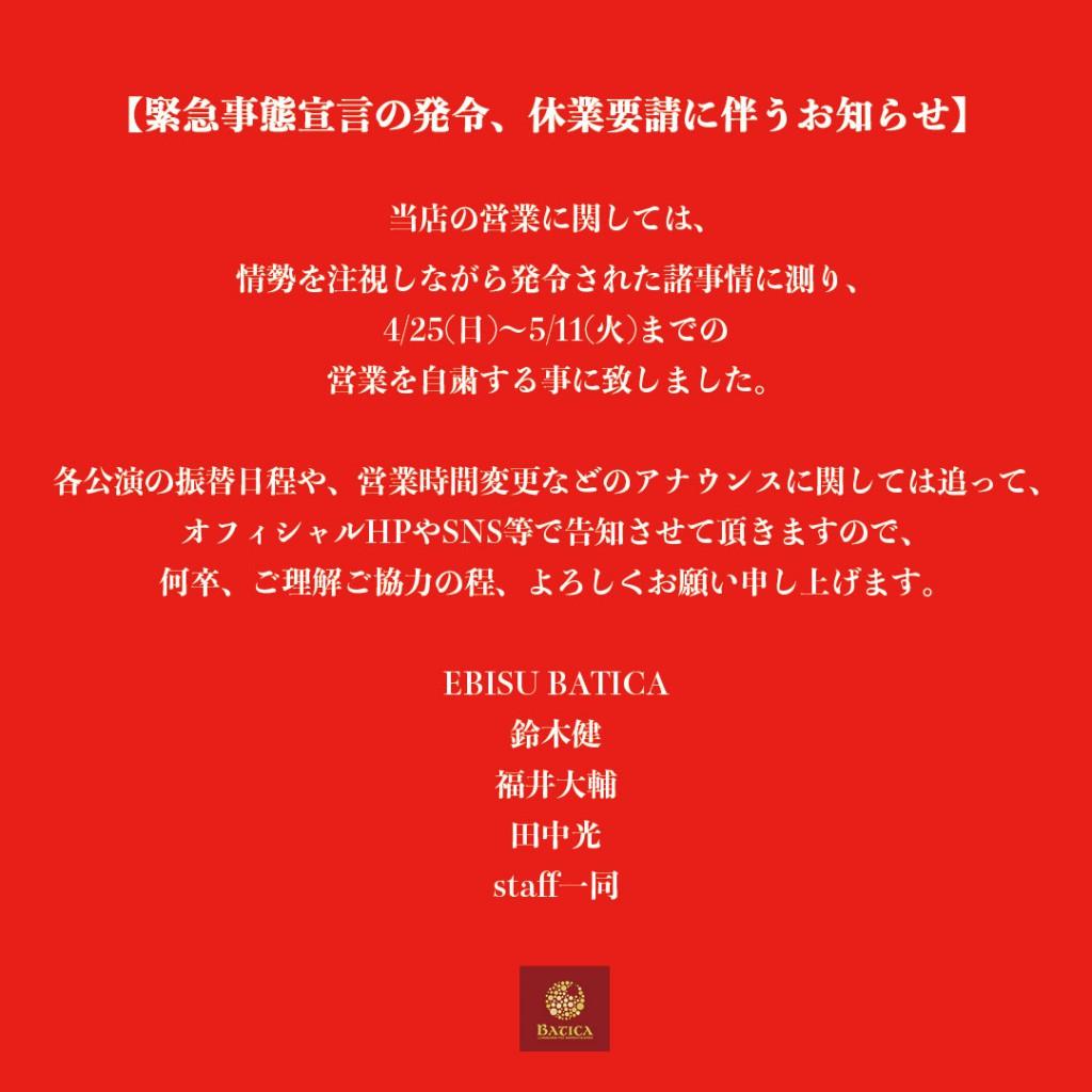 【緊急事態宣言の発令、休業要請に伴うお知らせ】文言