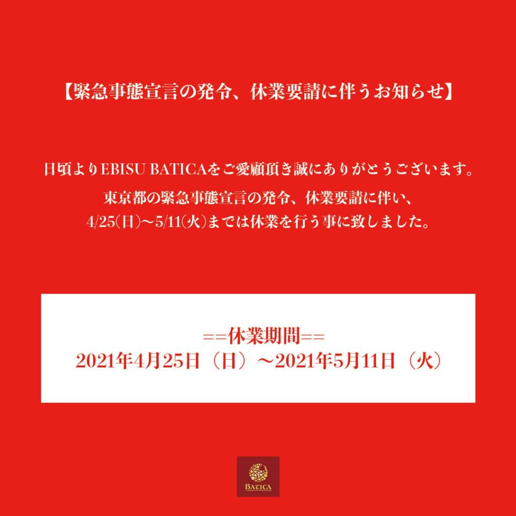【緊急事態宣言の発令、休業要請に伴うお知らせ】