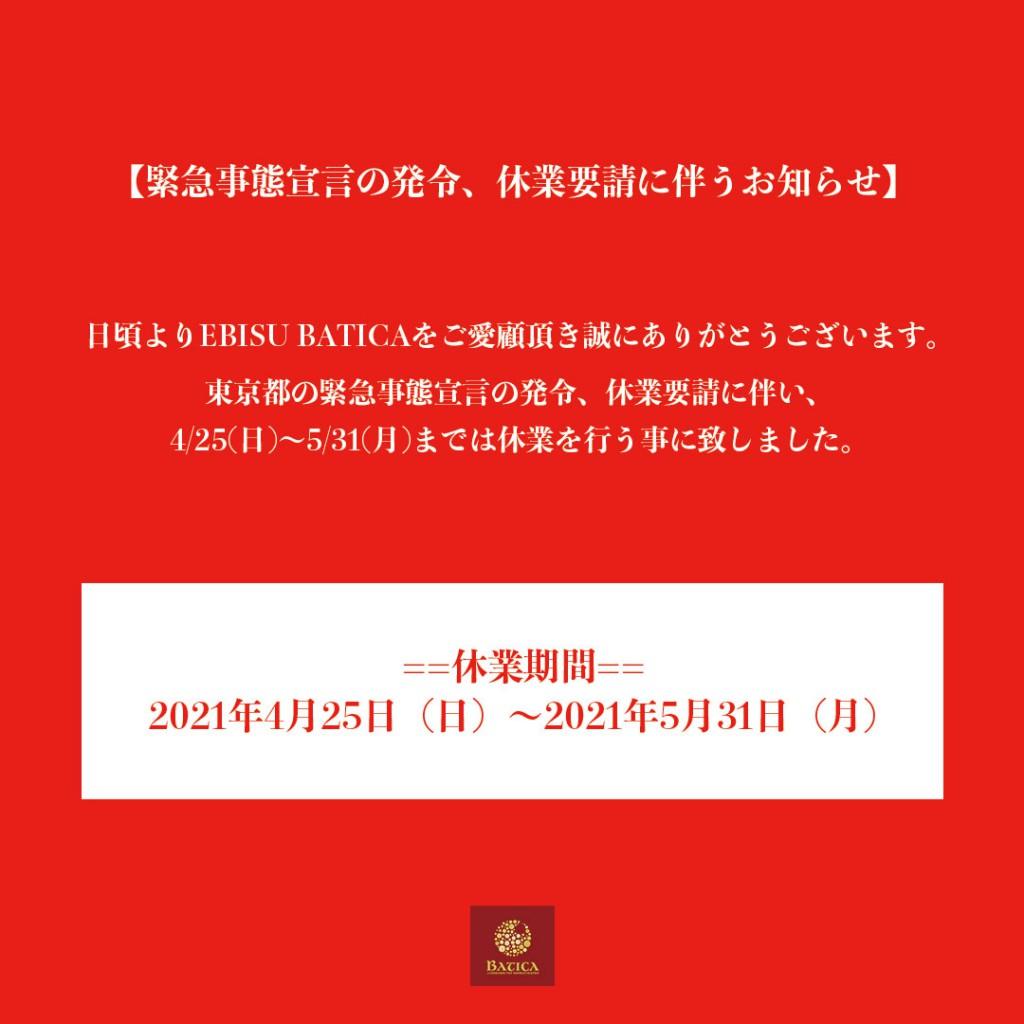 緊急事態宣言-0531