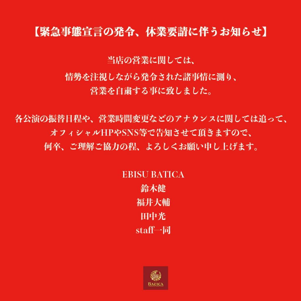 緊急事態宣言-0630まで文言