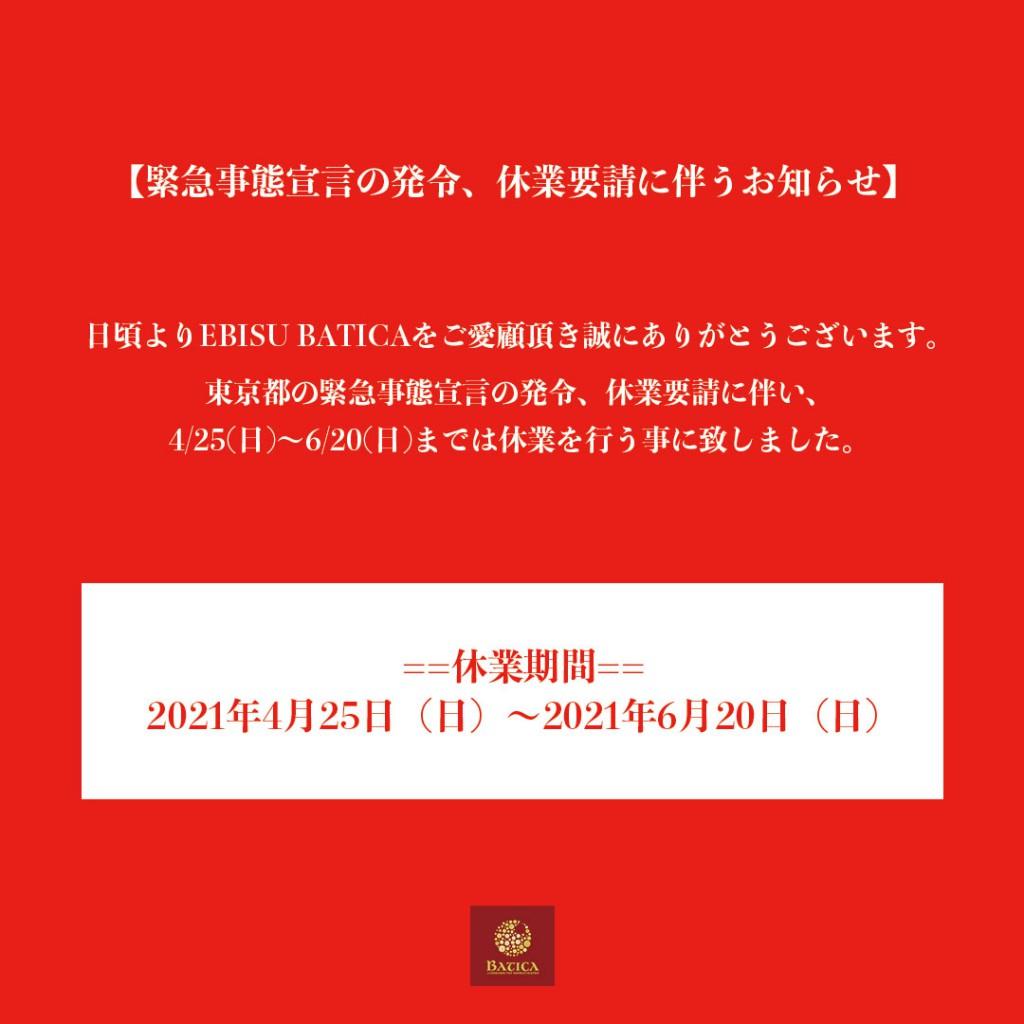 緊急事態宣言-0630
