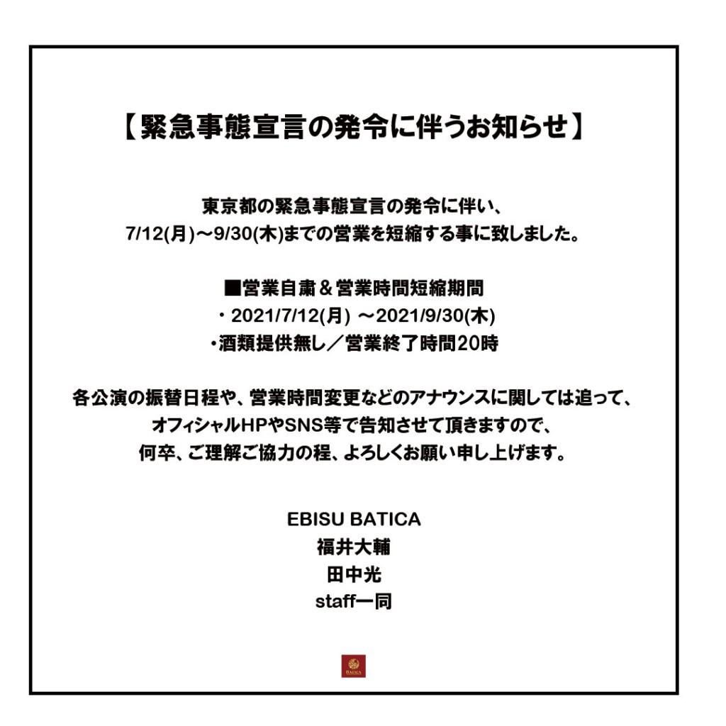緊急事態宣言-0930